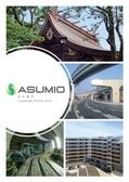 アスミオ.株式会社_会社案内2015年度版